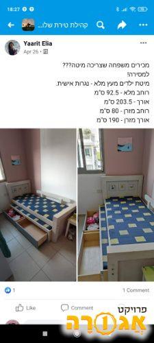 מיטת ילדים איכותית