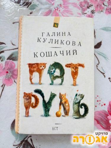 ספר רוסית חתולים