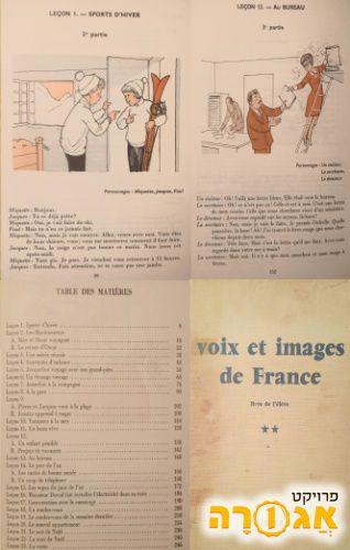 מראותיה ותמונותיה של צרפת